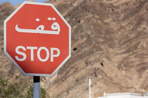 conversational arabic and easy omani arabic dialect oman muscat travel to oman oman travel guide books omani stop road sign stock photo image 41659571