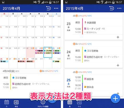 yahoo calendar android yahoo かんたんカレンダー 履歴からの入力で予定の登録が簡単 スケジュール管理もバッチリ オクトバ