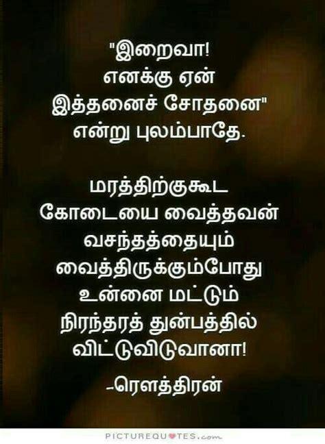 gossip meaning in tamil language pin by gurunathan guveraa on g pinterest bhagavad gita
