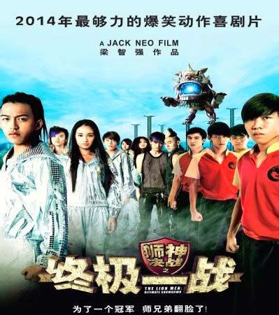 film lion adalah sinopsis film the lion men ultimate showdown 2014