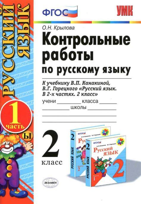 русский язык 3 класс занков контрольные