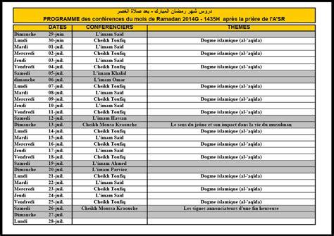 Calendrier Ramadan 2014 Calendrier Ramadan 2014 Html Autos Weblog