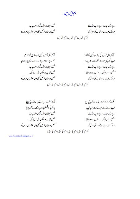 day song urdu day song urdu 28 images day in urdu android apps on