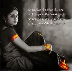 best whatsapp tamil love status popular photography miss you quotes for him in tamil image quotes at relatably com