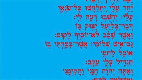 salmo 91 testo salmo 41 testo e audio italiano ed ebraico