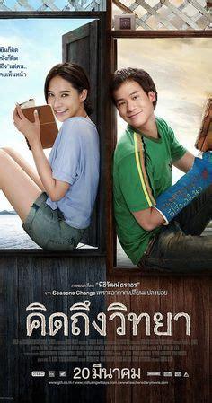 film thailand valentine thai movie quot my valentine quot movie m pinterest