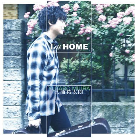 Cd M I A i m home cd 三浦祐太朗 universal store