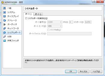 virtualbox parallel port vmware playerを使ってwindows98を稼働させる手順 シリアルポートとかパラレルポートとか 元