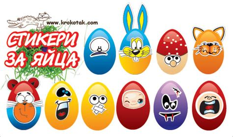printable egg stickers krokotak printable easter egg stickers