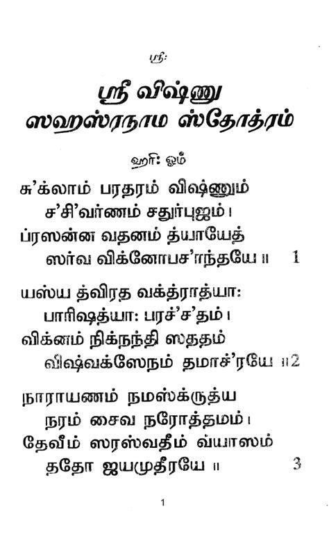 Pdf Vishnu Sahasranamam - Contoh Makalah