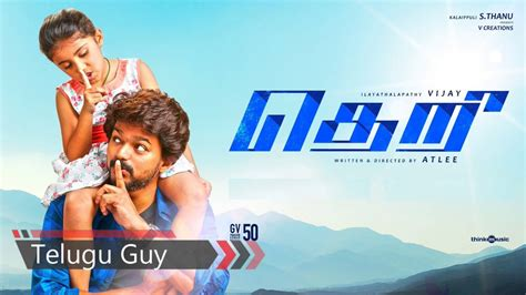 Theri Theme Ringtone Download | ilayathalapathy vijay theri theme ringtone