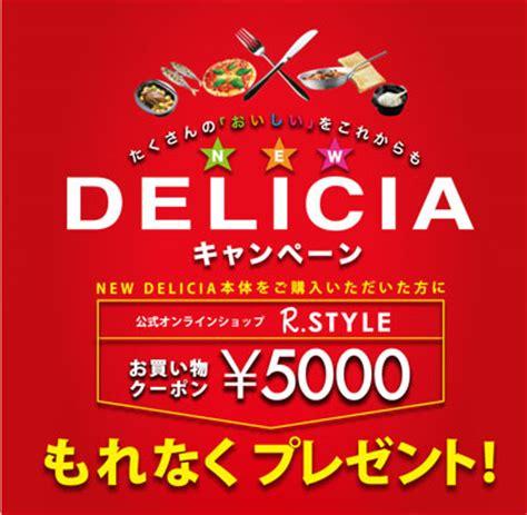 Gelas Delicia New 1 quot new delicia キャンペーン quot たくさんの おいしい をこれからも r styleお買い物クーポン券 5 000もれなくプレゼント ニュースリリース リンナイ株式会社