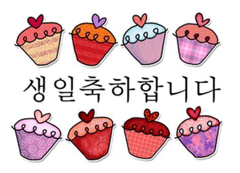 Happy Birthday Wishes In Korean Touching Korea How To Say Quot Happy Birthday Quot In Korean 생일