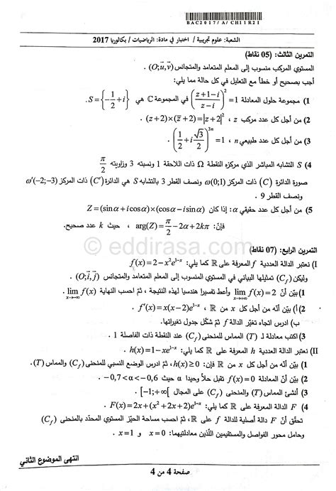 bac maths 2018 موضوع الرياضيات شعبة علوم تجريبية بكالوريا 2017 bac