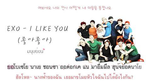 exo i like you thai sub exo i like you 좋아좋아 youtube