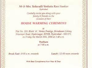 housewarming invitation india ravi yedavalli s blog house warming ceremony you are