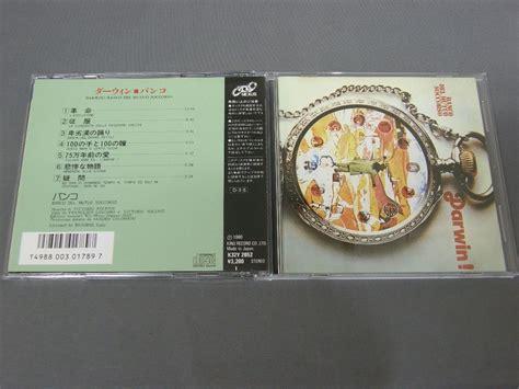 banco mutuo soccorso darwin banco mutuo soccorso darwin vinyl records lp cd on