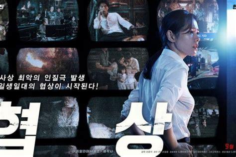 rilis  fakta menarik film hyun bin son ye jin