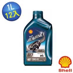Shell Advance Ax7 1l Sae 10w 40 advance shell 4t 價格 ezprice比價網