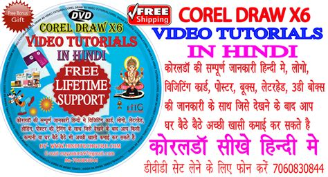corel draw x3 tutorial pdf in hindi corel draw x3 pdf tutorial free download conrad