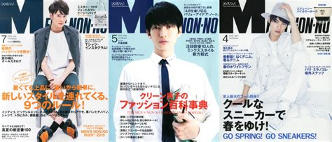 Whos News Lifestyle Magazine 22 by Popular Japanese Fashion Magazines For From