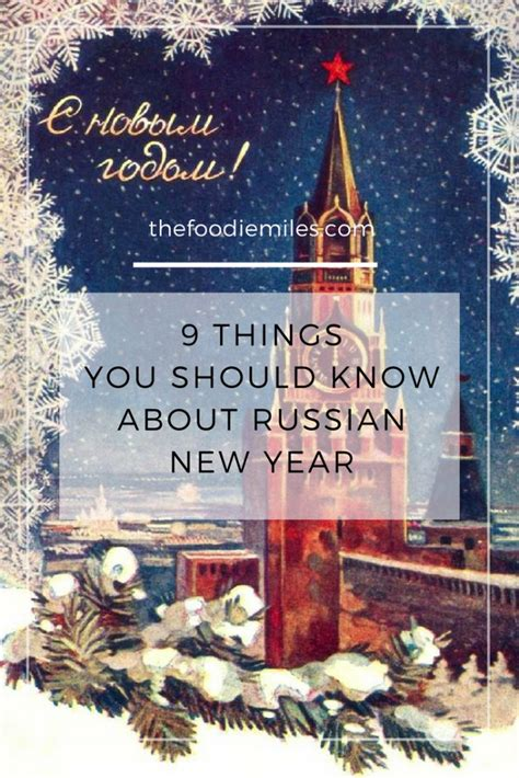 9 things you should know about russian new year the