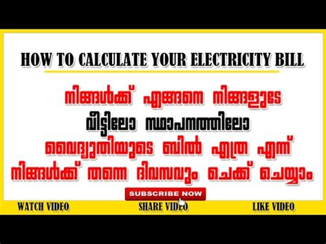 calculate electricity bill how to calculate your electricity bill daily or weekly