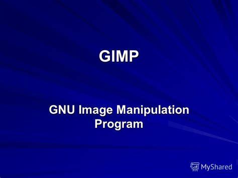 gnu image manipulation program презентация на тему quot gimp gnu image manipulation program