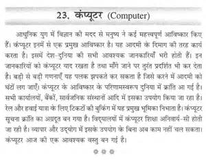 Importance Of Computer Skills Essay by Paragraph On Computer In