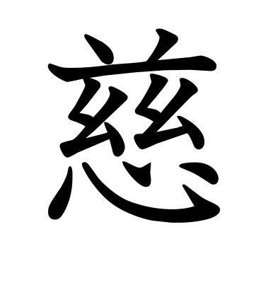 unconditional love tattoo japanese unconditional love cherish kanji japanese symbol