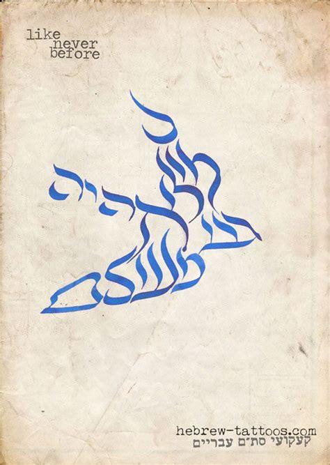 jewish tattoo quotes best 25 jewish tattoo ideas on pinterest
