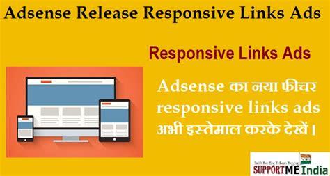 adsense link ads google adsense me responsive link ad unit kaise banaye