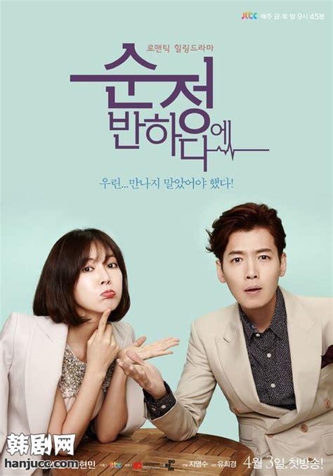 film drama korea comedy romance 2015 每周一星 郑敬淏 时光磨砺的演技 h9t韩剧网