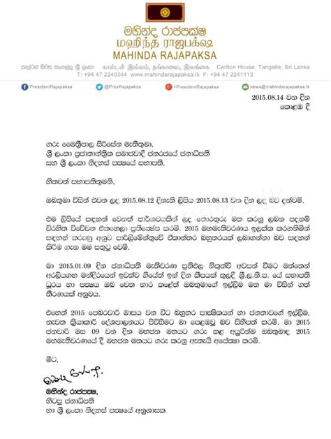 appointment letter format sinhala appointment letter format sri lanka 28 images