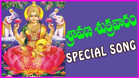 special songs sravana sukravaram songs varalakshmi devi special songs