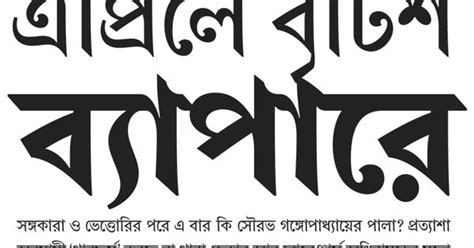 design bangla font itf tulika bengali bengali pinterest fonts