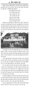 house and home essay essay on my beloved home in hindi