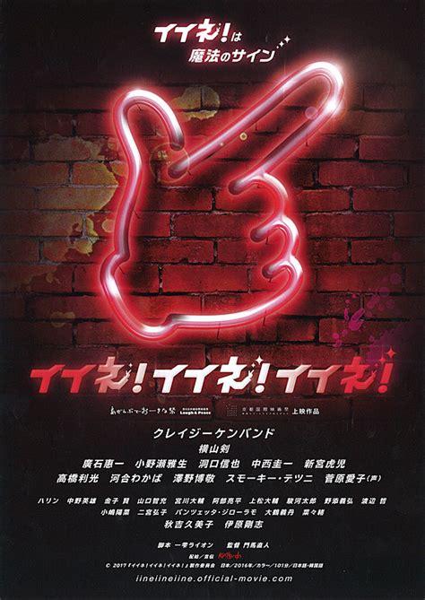 Katsu 01 Shizuru Seino iine iine iine asianwiki