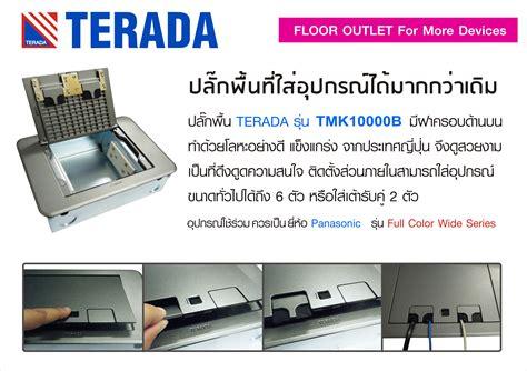 Plate Panasonic Color Wide Series Wej7823w teeya phaiboon terada floor outlet