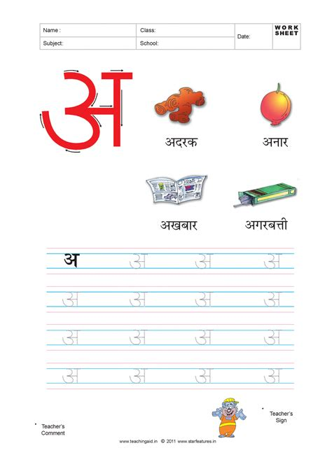 free printable hindi worksheets for kindergarten 100 kindergarten worksheets in hindi free printable