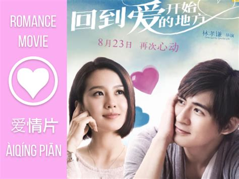 film mandarin romance 9 of the latest chinese movies you need to watch