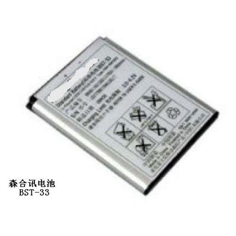 Baterei Bst33 Sonyericsson china cell phone battery for sony ericsson bst 33 china