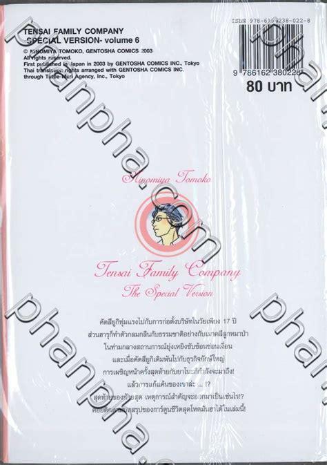 Genius Family Company 1 Tomoko Ninomiya บ านบ องต อง ไม จำก ด เล ม 06 เล มจบ phanpha book