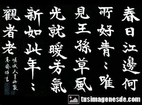 imagenes laras japonesas letras chinas t picture hot girls wallpaper