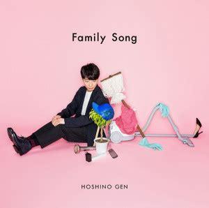 hoshino gen cd gen hoshino family song cd dvd j music italia