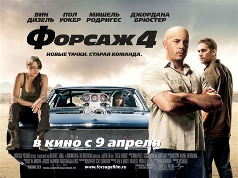 movie fast and furious 4 fast furious 4 film 2009 ecranlarge com