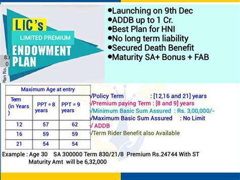 lic limited premium endowment plan 830 lic