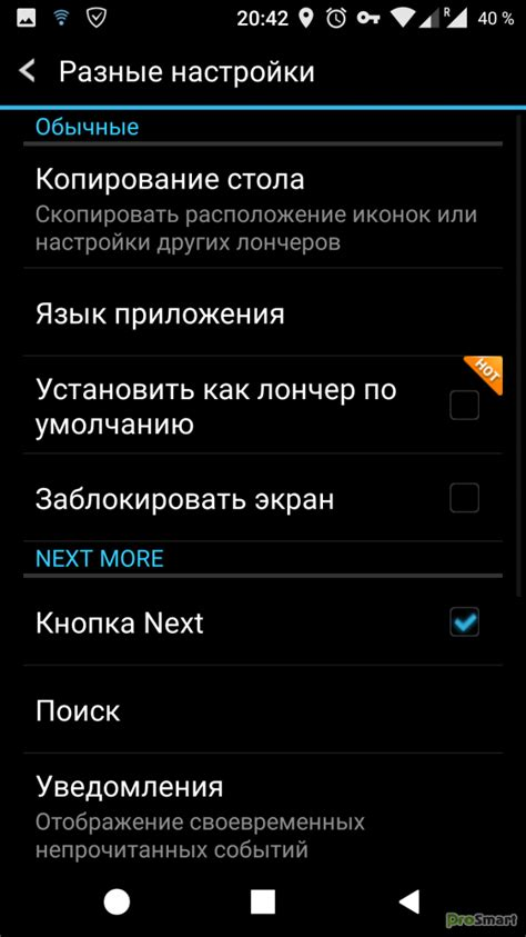 shell apk next launcher 3d shell version zippyshare