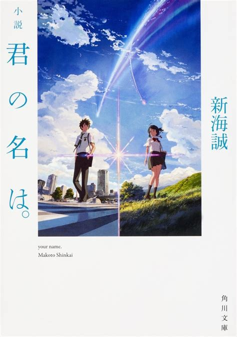 your name another side earthbound light novel books crunchyroll quot kimi no na wa your name quot novel