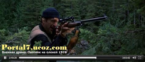 film disney smotret online охотник на оленей oxotnik na olenei смотреть онлайн